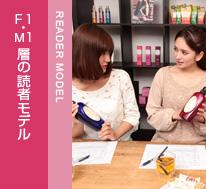 F1・M1層の読者モデル